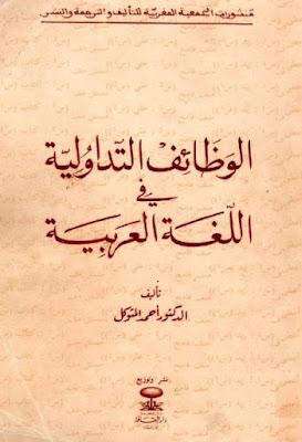 الــوظائف التداولية في اللغة العربية - أحمد المتوكل , pdf