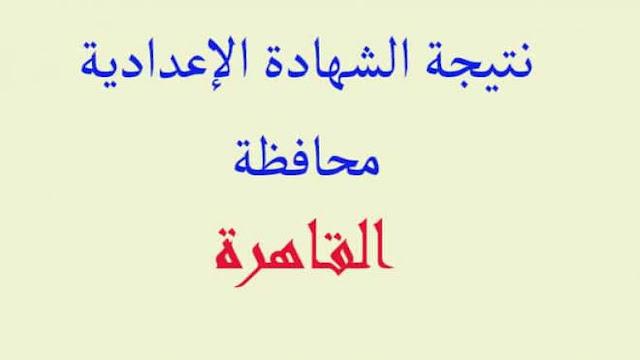 نتيجة الشهادة الإعدادية محافظة القاهرة بالإسم فقط 2021