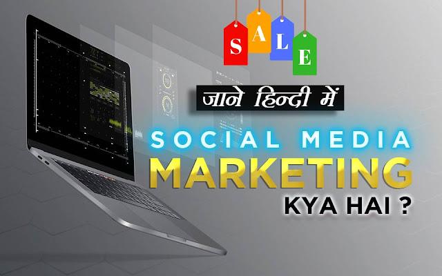 Social Media Marketing Kya hai | सोशल मीडिया मार्केटिंग के फायदे हिंदी में