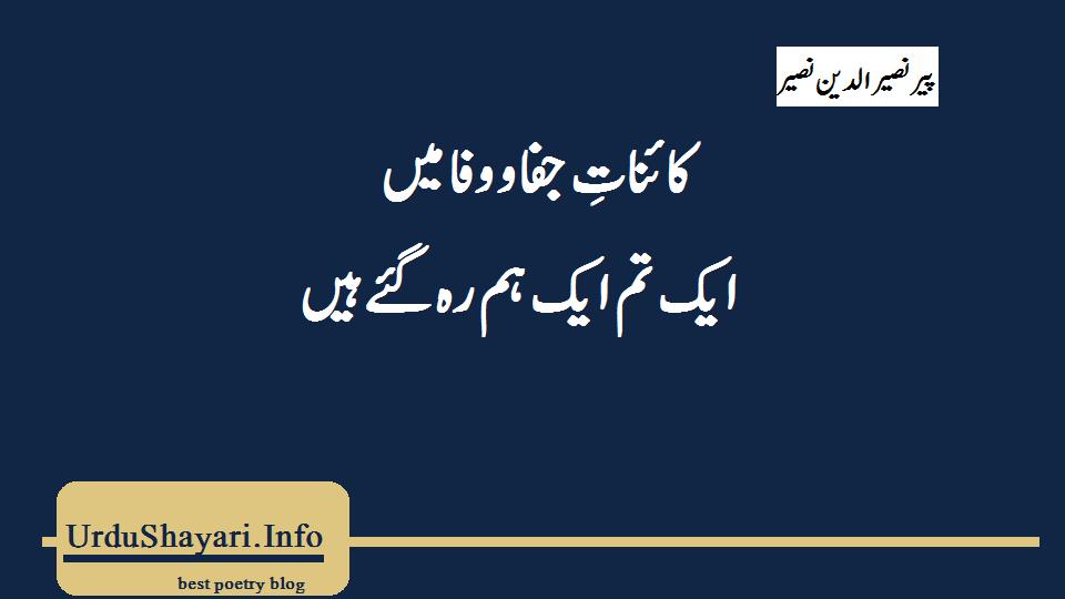 love poetry sms- best 2 lines urdu shayari on wafa by pir nasir