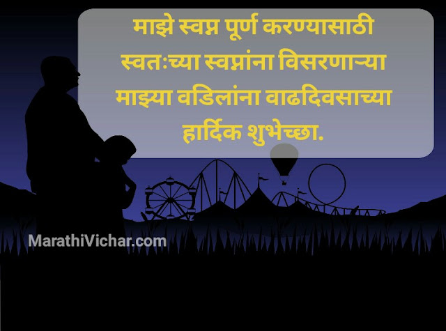 papa birthday status in marathi