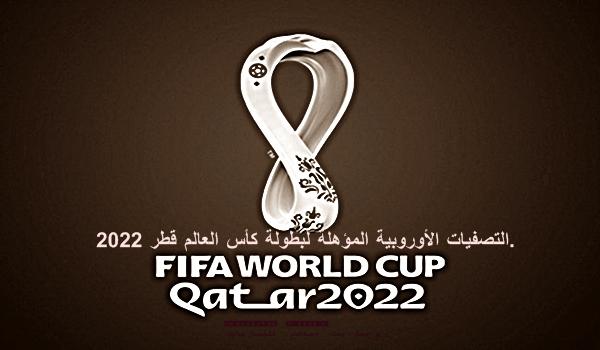 موعد مباراة لوكسمبرج ضد البرتغا في تصفيات كأس العالم قطر 2022