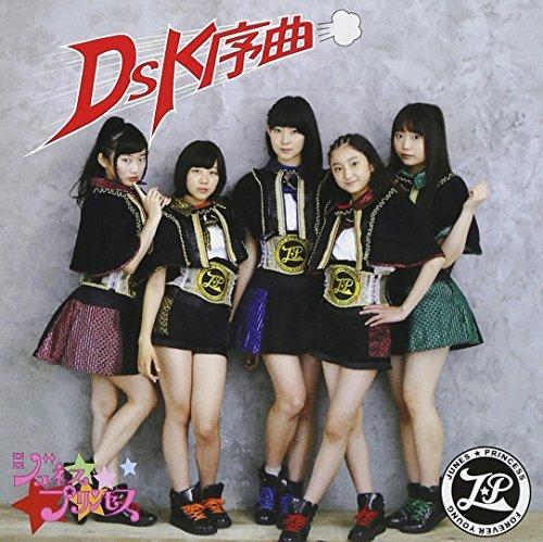 [Single] ジュネス☆プリンセス – DSK序曲 (2015.07.15/MP3/RAR)