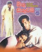 Bithu Sithuwam Sinhala Movie