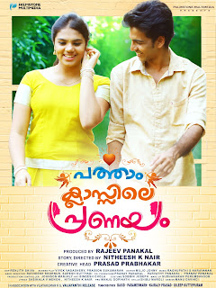 Patham Classile Pranayam Malayalam Full Movie Download