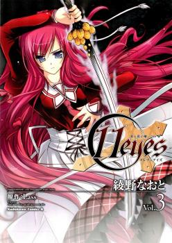 11eyes Manga