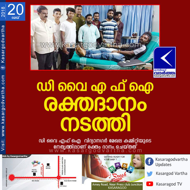 News, Kerala,DYFI, Blood donation, General hospital,DYFI Vidyanagar village conducted blood donation