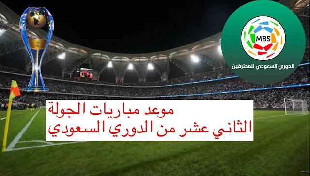 موعد مباريات الجولة 12 في الدوري السعودي للمحترفين 2020-2021