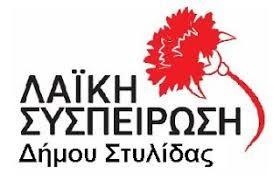 Η θέση της Λαϊκής Συσπείρωσης Δήμου Στυλίδας για το νερό...