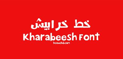 خط خرابيش Kharabeesh Font :