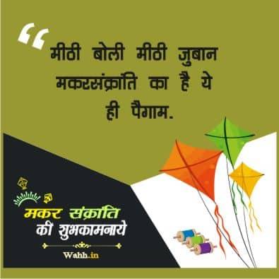 Makar-Sankranti-Wishes-Images-In-Hindi-English