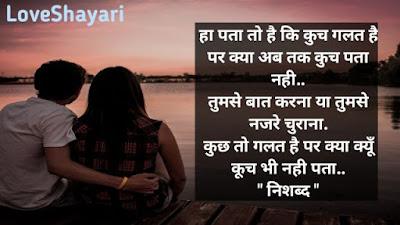 Love-Shayari-In-Hindi-Photo