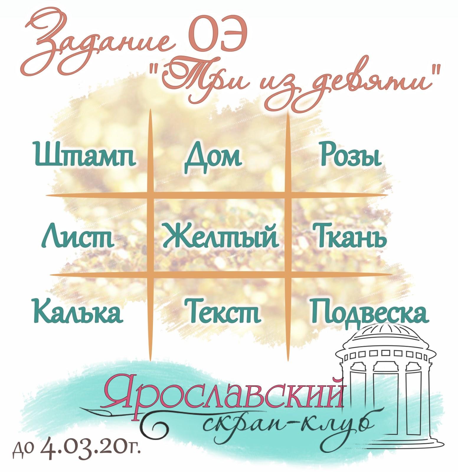 """ОЭ """"Три из девяти"""" до 04.03.20г."""