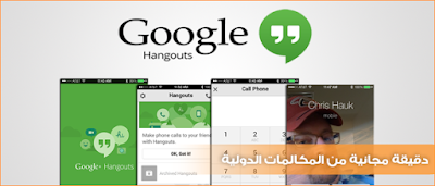 حصرا  دقيقة مجانية من المكالمات الدولية من جوجل Hangouts