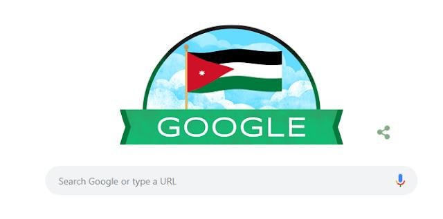 مكتبتي ال البيت - جوجل يحتفل بعيد الاستقلال الـ 73