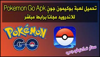 تحميل لعبة بوكيمون جون Pokemon Go Apk للاندرويد مجاناً برابط مباشر