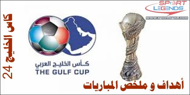 ملخص واهداف مباراة العراق والبحرين