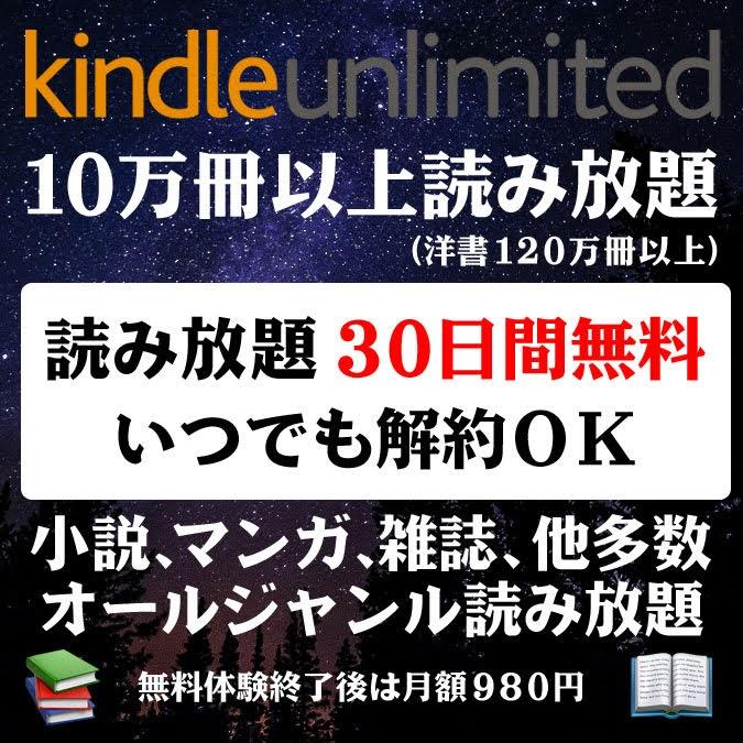 月額たった980円で10万冊以上が読み放題になる【Kindle Unlimited】30日間の無料体験あり
