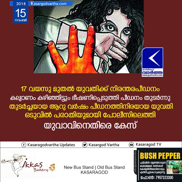 News, Rajapuram, Kasaragod, Molestation, Police, Complaint, Case,Case against Youth for molesting Woman