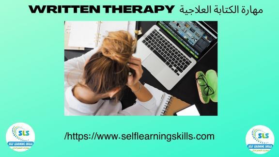 مهارة الكتابة العلاجية  Written therapy