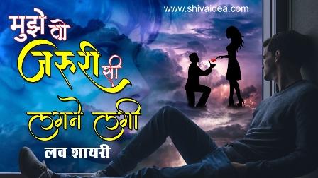 मुझे वो ज़रूरी सी लगने लगी | Love shayari | Yad Shayari | New Love Quotes In Hindi | Shivanand Verma