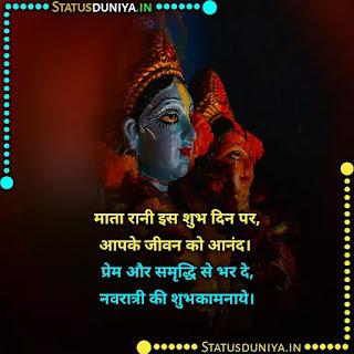 Navratri Wishes In Hindi With Images 2021, माता रानी इस शुभ दिन पर,  आपके जीवन को आनंद।   प्रेम और समृद्धि से भर दे,  नवरात्री की शुभकामनाये।
