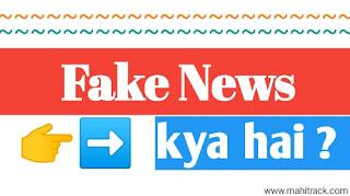 Fake news, jhuthi khabaren