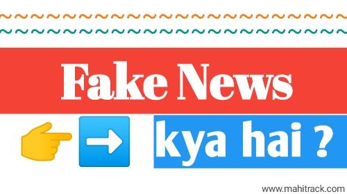 Fake news क्या होती है, फेक न्यूज़ से कैसे बचा जा सकता है? Puri jankari hindi me
