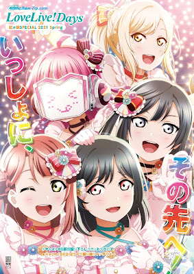 [Manga] LoveLive!Days 虹ヶ咲SPECIAL 2021 Spring LoveLive!Days SPECIAL