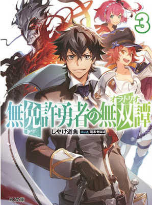 [Novel] 無免許勇者の無双譚 第01-03巻 [Mumenkyo Yusha no Oratorio Vol 01-03]