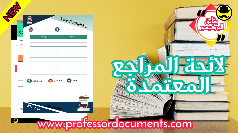 يمكنكم حصريا تحميل نماذج متنوعة للائحة المراجع المعتمدة من موقعنا الرسمي  وثائق البروفيسور.