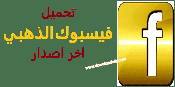 Facebook Gold 001