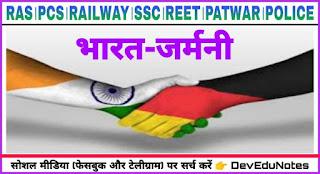 भारत-जर्मनी संबंध