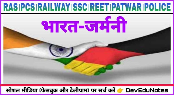 भारत-जर्मनी संबंध ।। IR Notes for RAS