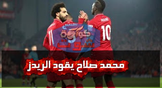 ليفربول ضد واتفورد - محمد صلاح يقود الريدز لتعزيز صدارة الدوري الإنجليزي بخماسية