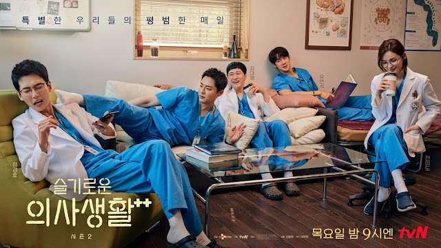 quote drama hospital playlist