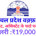 Himachal Pradesh Wagf Board Recruitment for the various post last date 31/12/2019