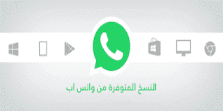 تنزيل واتس اب سامسونج دوس عربي مجانا 2020 WhatsApp-Samsung تحميل الاخضر القديم
