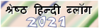 hindi bloggers