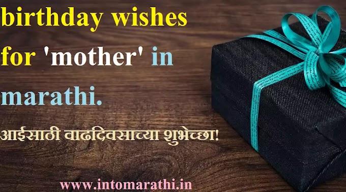 Birthday wishes for mother in marathi || आईसाठी  वाढदिवसाच्या शुभेच्छा- INTOMARATHI