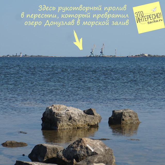 Пролив на озере Донузлав