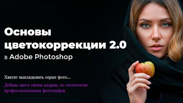 Основы цветокоррекции в Photoshop