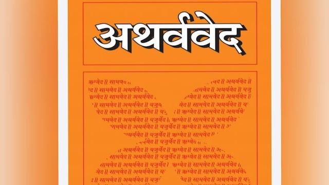 Download Atharvaved PDF in Sanskrit & Hindi, डाऊनलोड अर्थर्ववेद पीडीएफ संस्कृत और हिंदी में,