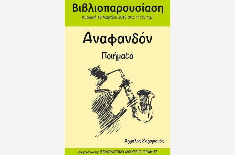 Αλεξανδρούπολη: Παρουσίαση της ποιητικής συλλογής του Άγγελου Ζαγοριανού «Αναφανδόν»