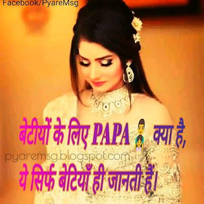 Papa-beti_quote