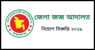 Gopalganj District Judge Court job circular 2019
