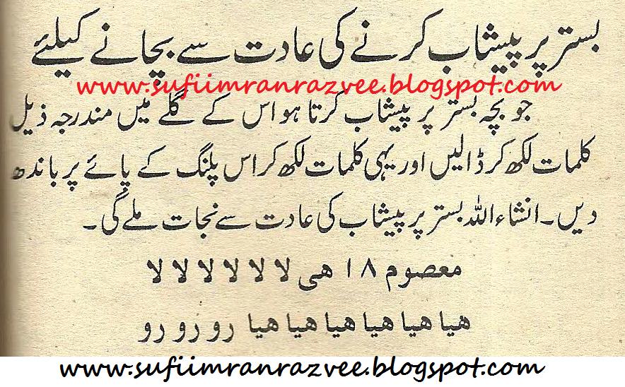 عملیات شفاء امراض Amliyat Shifa Amraz 0091-33-23607502: Bistar par