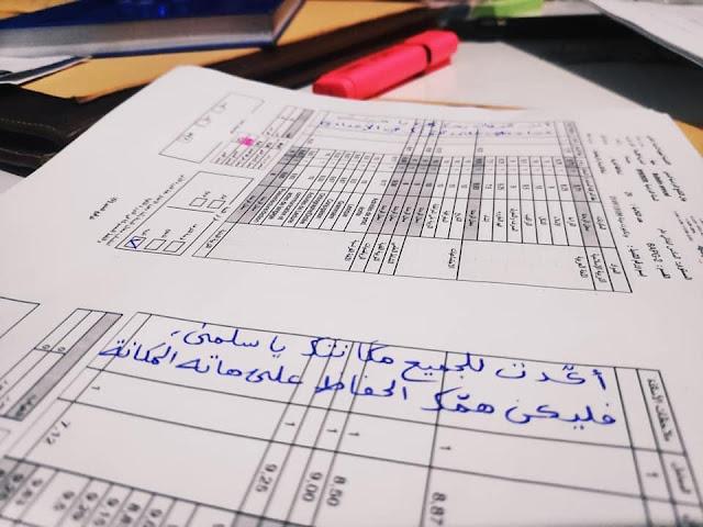 أستاذ يلهب الفيسبوك بملاحظاته على أوراق نتائج التلاميذ بعبارات تشجيعية رائعة (صور)