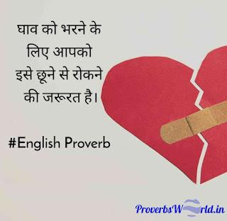 घाव को भरने के लिए इसे छूने से रोकने की जरूरत है, Proverbs in Hindi, Hindi khavate, Nitivachan, ni