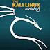 the Kali Linux - Hacker တွေ အသုံးများဆုံး OS - Part 1
